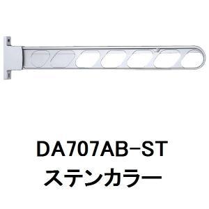 NASTA(ナスタ) 屋外物干 KS-DA707AB-ST ステンカラー 1組2本 clubestashop