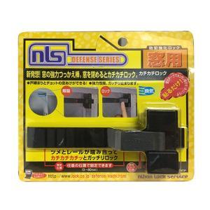 日本ロックサービス カチカチロック DS-KC-1 clubestashop