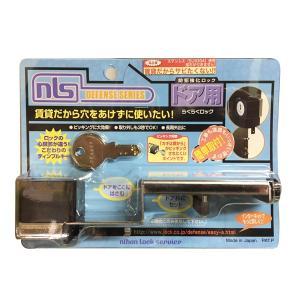 日本ロックサービス らくらくロック DS-RA-1U clubestashop