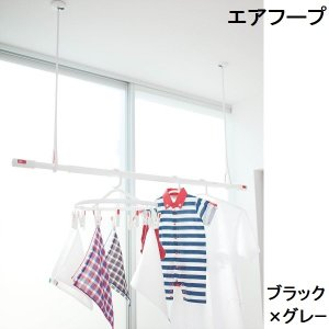 NASTA(ナスタ) 室内物干 エアフープ NRP020-BKGR ブラック×グレー 1本 室内物干し 天井吊り下げ 室内 部屋干し 物干し竿受け 物干し|clubestashop