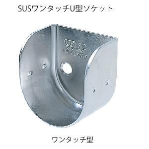 杉田エース ACE SUSワンタッチU型ソケット 32|clubestashop