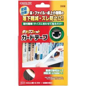 北川工業 タックフィット ガードテープ TF-GT0425-W clubestashop