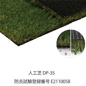 ミヅシマ工業 人工芝 DP-35|clubestashop
