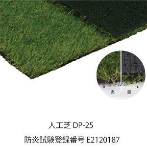 ミヅシマ工業 人工芝 DP-25|clubestashop