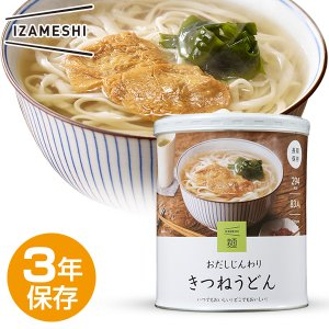IZAMESHI(イザメシ) きつねうどん (長期保存食/3年保存/麺) 非常食 保存食 備蓄食|clubestashop