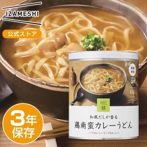 IZAMESHI(イザメシ) 鶏南蛮カレーうどん (長期保存食/3年保存/麺) 非常食 保存食 備蓄食|clubestashop
