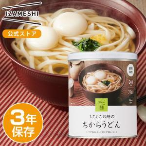 IZAMESHI(イザメシ) ちからうどん (長期保存食/3年保存/麺) 非常食 保存食 備蓄食|clubestashop