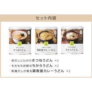 IZAMESHI(イザメシ) うどん6缶セット (長期保存食/3年保存/麺) 非常食 保存食 備蓄食|clubestashop|03
