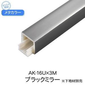 セキスイ メタカラー アルミ複合型材 AK-16U 3M ブラックミラー 見切材 見切り材 壁見切り材 アルミ 壁見切材 住宅 壁面 建築資材 壁|clubestashop