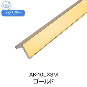 セキスイ メタカラー アルミ複合型材 AK-10L 3m ゴールド 見切材 見切り材 壁見切り材 アルミ 壁見切材 住宅 壁面 装飾 建築資材|clubestashop