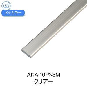 セキスイ メタカラー アルミ複合型材 AKA-10P 3m クリアー 見切材 見切り材 壁見切り材 アルミ 壁見切材 住宅 壁面 装飾 建築資材|clubestashop