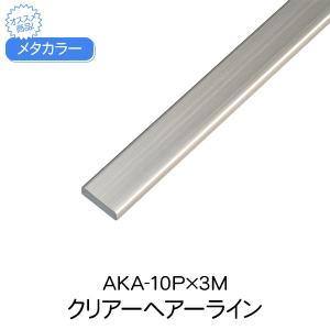 セキスイ メタカラー アルミ複合型材 AKA-10P 3m クリアヘアーライン 見切材 見切り材 壁見切り材 アルミ 壁見切材 住宅 壁面 装飾 建材|clubestashop