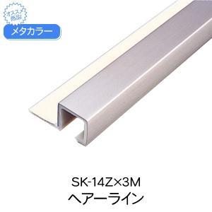セキスイ メタカラー SUS複合型材 SK-14Z 3m ヘアーライン 見切材 見切り材 壁見切り材  ステンレス sus 樹脂 壁見切材 壁面 建材|clubestashop