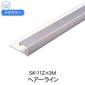 セキスイ メタカラー SUS複合型材 SK-11Z 3m ヘアーライン 見切材 見切り材 壁見切り材  ステンレス sus 樹脂 壁見切材 壁面 建材|clubestashop