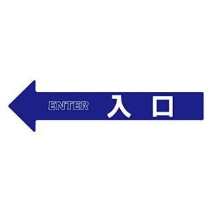 ミツギロン 区画整備用品 コーンアロー・チェーンアロー用 表示シール「入口」 SF-55A clubestashop