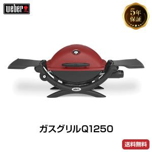 Weber(ウェーバー) ガスグリル 赤 Q1250 ガス(缶)グリル 51042208 【BBQ バーベキュー グリル コンロ バーベキューグリル バーベキューコンロ 焼肉 燻製 ガス】|clubestashop