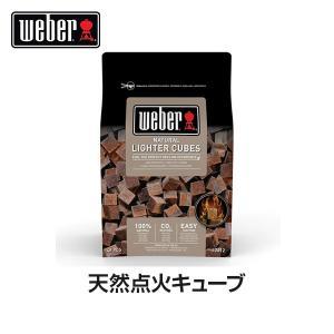Weber(ウェーバー) 天然点火キューブ 17612 【BBQ バーベキュー グリル コンロ バーベキューグリル バーベキューコンロ 炭 チャコール 着火】|clubestashop