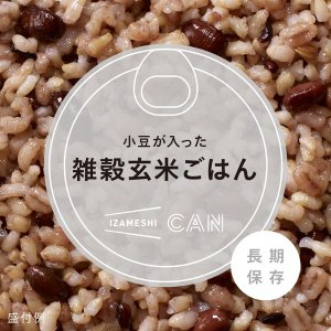 IZAMESHI(イザメシ) CAN 缶詰 小豆が入った雑穀玄米ごはん (長期保存食/3年保存/缶)|clubestashop|03