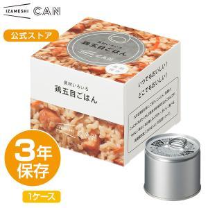 IZAMESHI(イザメシ) CAN 缶詰 具材いろいろ鶏五目ごはん 1ケース 24缶入 (長期保存食/3年保存/缶)|clubestashop