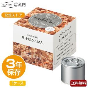 IZAMESHI(イザメシ) CAN 缶詰 生姜の風味の牛そぼろごはん 1ケース 24缶入 (長期保存食/3年保存/缶)|clubestashop