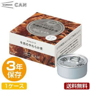 IZAMESHI(イザメシ) CAN 缶詰 甘辛仕立ての牛肉のやわらか煮 1ケース 24缶入 (長期保存食/3年保存/缶)|clubestashop