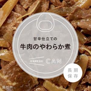 IZAMESHI(イザメシ) CAN 缶詰 甘辛仕立ての牛肉のやわらか煮 1ケース 24缶入 (長期保存食/3年保存/缶) clubestashop 03