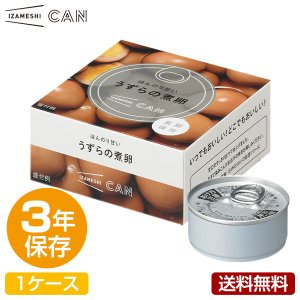 IZAMESHI(イザメシ) CAN 缶詰 ほんのり甘いうずらの煮卵 1ケース 24缶入 (長期保存食/3年保存/缶)|clubestashop