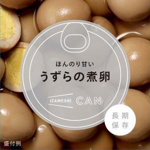IZAMESHI(イザメシ) CAN 缶詰 ほんのり甘いうずらの煮卵 (長期保存食/3年保存/缶)|clubestashop|03