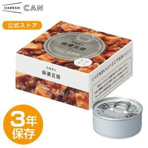 IZAMESHI(イザメシ) CAN 缶詰 花山椒香る麻婆豆腐 (長期保存食/3年保存/缶)|clubestashop