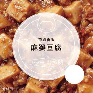 IZAMESHI(イザメシ) CAN 缶詰 花山椒香る麻婆豆腐 1ケース 24缶入 (長期保存食/3年保存/缶)|clubestashop|03