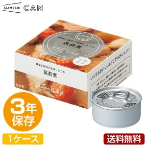 IZAMESHI(イザメシ) CAN 缶詰 野菜と鶏肉の旨味しみこむ筑前煮 1ケース 24缶入 (長期保存食/3年保存/缶)|clubestashop