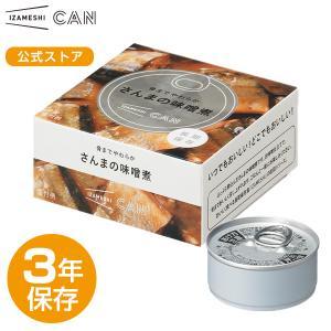 IZAMESHI(イザメシ) CAN 缶詰 骨までやわらかさんまの味噌煮 (長期保存食/3年保存/缶)|clubestashop