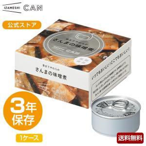 IZAMESHI(イザメシ) CAN 缶詰 骨までやわらかさんまの味噌煮 1ケース 24缶入 (長期保存食/3年保存/缶) clubestashop
