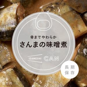 IZAMESHI(イザメシ) CAN 缶詰 骨までやわらかさんまの味噌煮 (長期保存食/3年保存/缶)|clubestashop|03