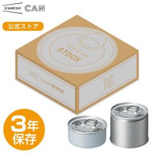IZAMESHI(イザメシ) ギフトセット 缶詰 CAN STOCK カンストック 18缶セット (長期保存食/3年保存/缶)|clubestashop