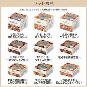 IZAMESHI(イザメシ) ギフトセット 缶詰 CAN STOCK カンストック 18缶セット (長期保存食/3年保存/缶)|clubestashop|02