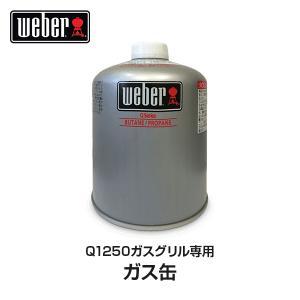 Weber(ウェーバー)Q1250専用純正LPガス燃料 17700 【BBQ バーベキュー グリル コンロ バーベキューグリル バーベキューコンロ 焼肉 燻製 アウトドア】|clubestashop