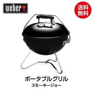 Weber(ウェーバー) スモーキージョープレミアム 37cm 温度計付 黒 1121308 チャコールグリル 【BBQ バーベキュー グリル コンロ  燻製 炭 チャコール】|clubestashop