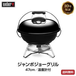Weber(ウェーバー) ジャンボジョー 47cm 温度計付 黒 1211308 チャコールグリル 【BBQ バーベキュー グリル コンロ バーベキューグリル 燻製 炭 チャコール】|clubestashop