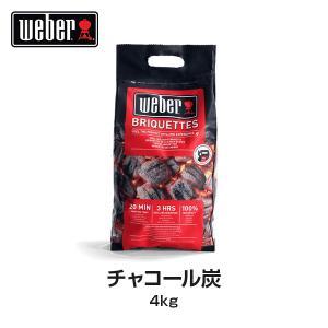Weber(ウェーバー) チャコールブリケット 炭 4kg 17590 【BBQ バーベキュー グリル コンロ バーベキューグリル バーベキューコンロ 炭 チャコール 着火】|clubestashop