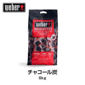 Weber(ウェーバー) チャコールブリケット 炭 8kg 17591 【BBQ バーベキュー グリル コンロ バーベキューグリル バーベキューコンロ 炭 チャコール 着火】|clubestashop
