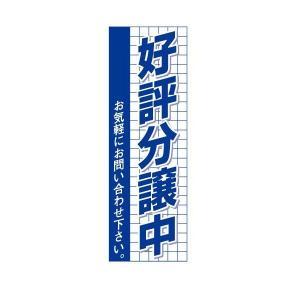 のぼり(旗)『売買用/好評分譲中』|clubmaisoku