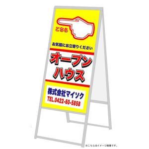 A型サイン タイプ3|clubmaisoku