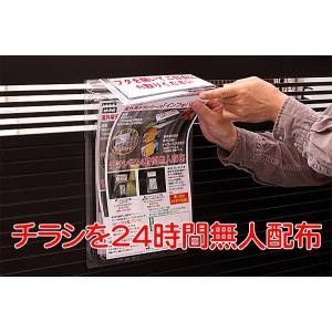 屋外用チラシケース『インフォパック』(A4サイズ)/100個セット|clubmaisoku
