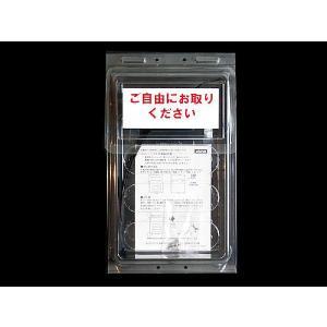 屋外用チラシケース『インフォパック・ジュニア』(封筒サイズ)/100個セット|clubmaisoku
