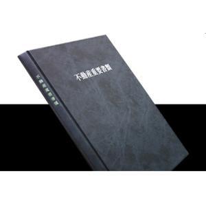 不動産重要書類ホルダー『ベーシックタイプ・黒』8P/200部(名入れ) 分類:バインダー clubmaisoku