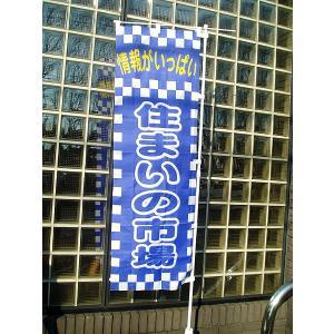 のぼり(旗)『情報いっぱい 住まいの市場』|clubmaisoku