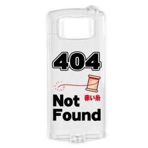 ニセ表示-404 赤い糸 Not Found(縦) F-04Bケース(クリア) clubtstore