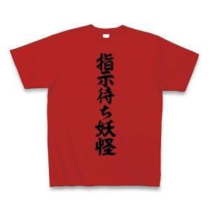 指示待ち妖怪 Tシャツ(レッド)