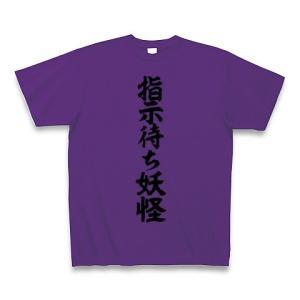 指示待ち妖怪 Tシャツ(パープル)